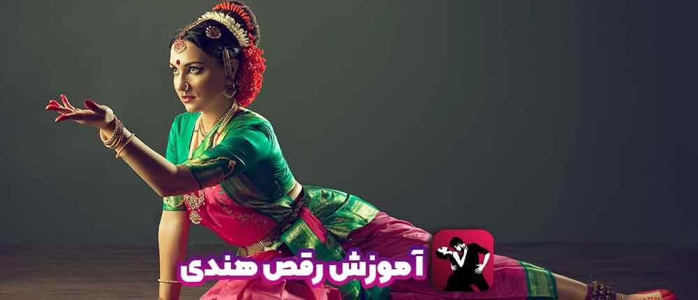 یادگیری گام به گام رقص هندی