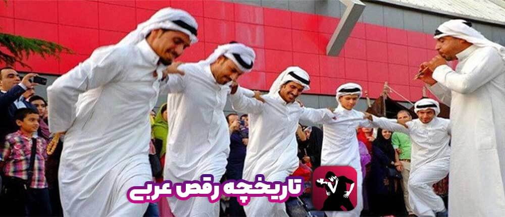 رقص عربی و تاریخچه آن در دنیا