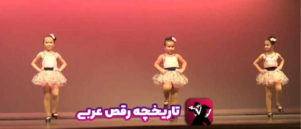 رقص های عربی کودکان ار دیرباز تاکنون