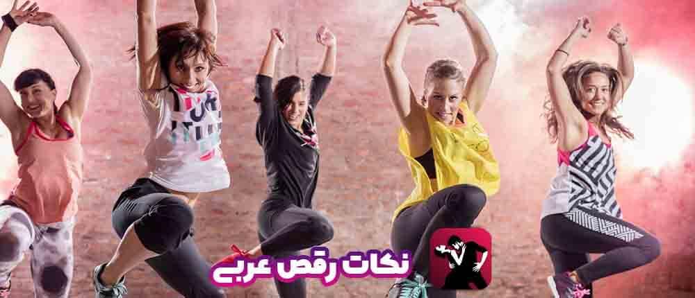 نکات ریز رقص جذاب عربی