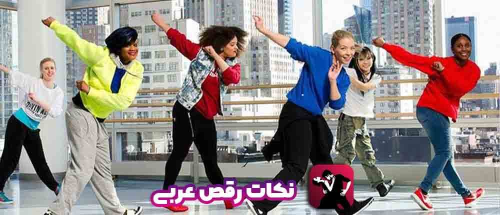 جذاب کردن رقص عربی با چند نکته ریز