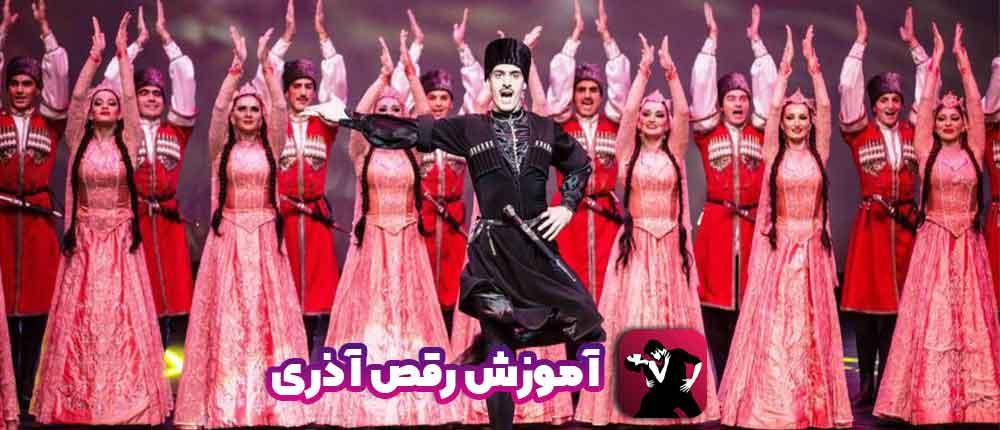 دورههای فوقالعاده رقص آذری