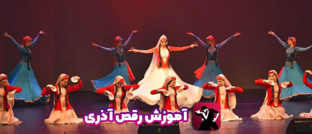 اطلاعات جالب در مورد رقص آذری