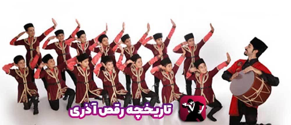 تاریخچه رقص پرطرفدار آذری