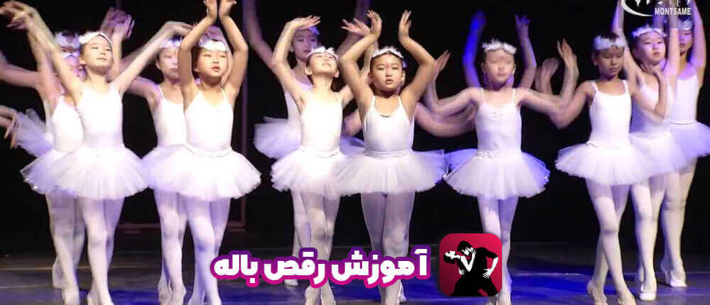 رقص زیبای باله کودکان