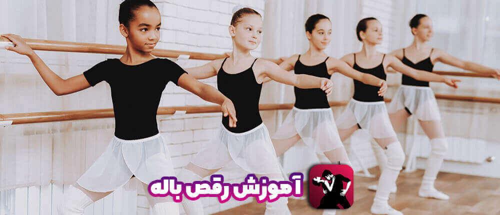 اطلاعات جالب در مورد رقص باله