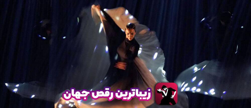 جذابیت رقص های جهان