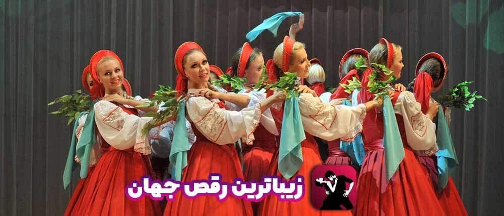 بهترین رقص های دنیا