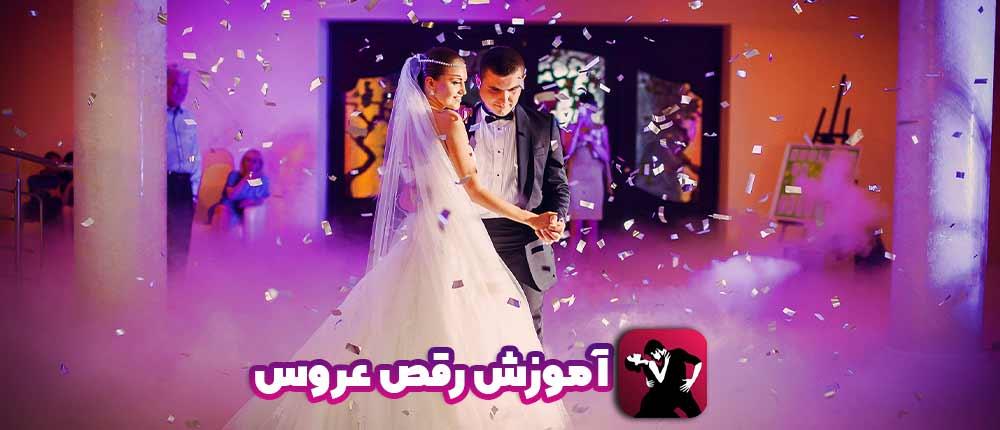 آموزش رقص عروس عاشقانه