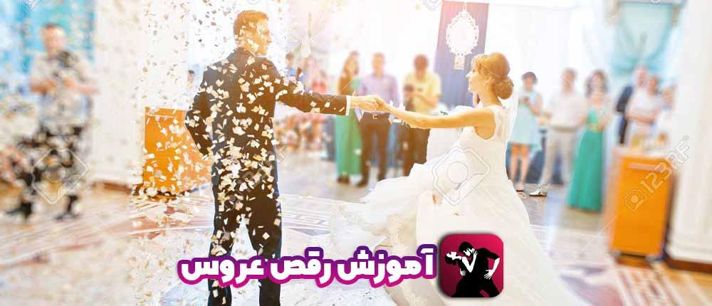دورههای مجازی آموزش رقص عروس