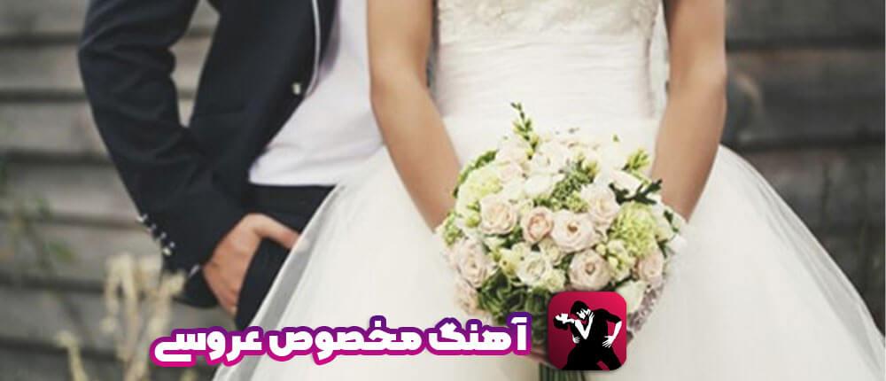 آهنگهای مخصوص رقص عروسی