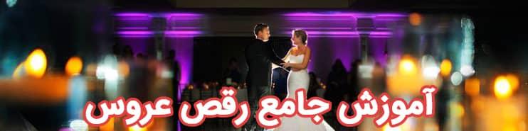 آموزش جامع رقص عروس داماد