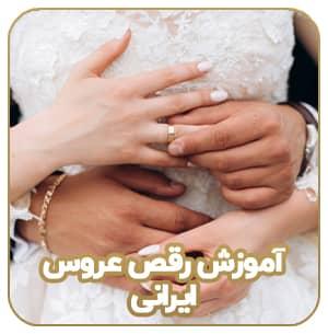 آموزش رقص عروس ایرانی