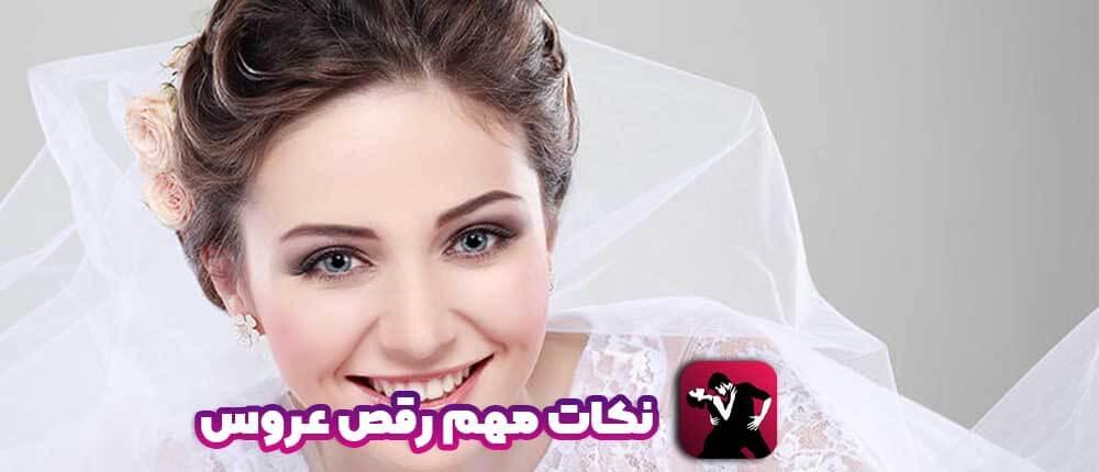 5 نکتهای که باعث رقص عروس میشود