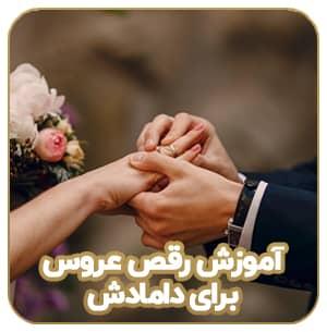 آموزش رقص عروس برای دامادش