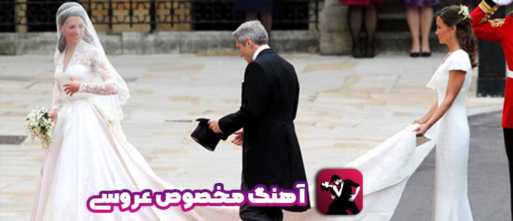رقص عروس با آهنگ ایرانی