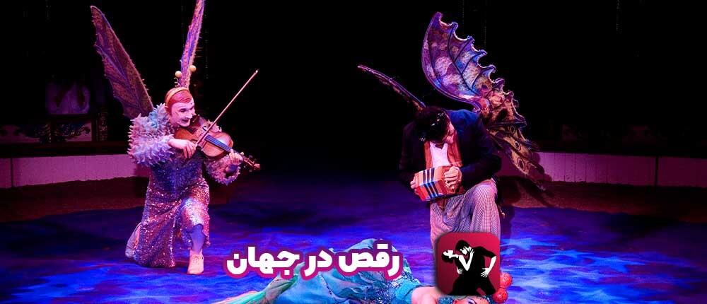 تاریخچه انواع مختلف رقص در جهان