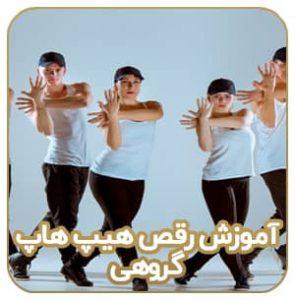 آموزش رقص هیپ هاپ گروهی
