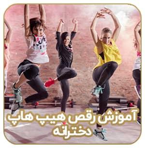 آموزش رقص هیپ هاپ دخترانه