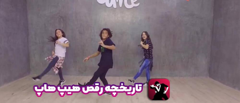 علت پیدایش رقص هیپ هاپ