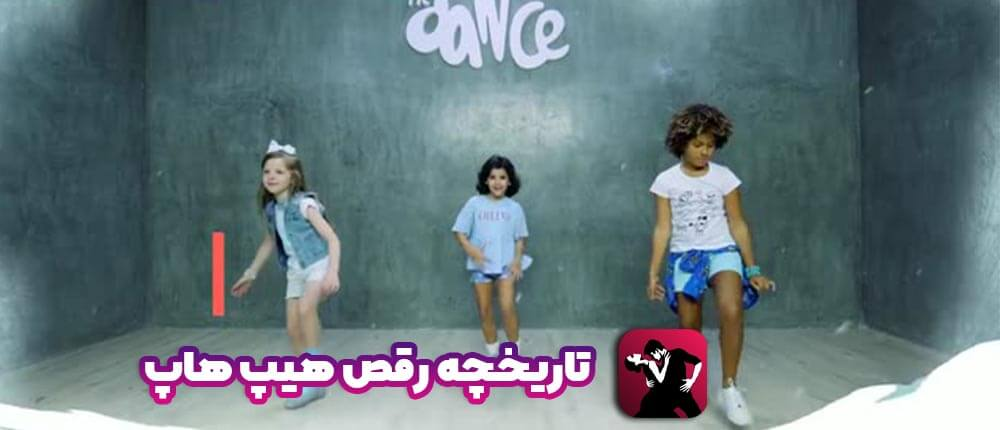 علت محبوبیت رقص هیپ هاپ