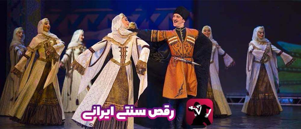 تاریخچه جذاب رقص سنتی