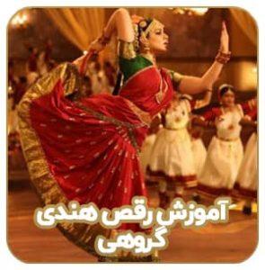 آموزش رقص هندی گروهی
