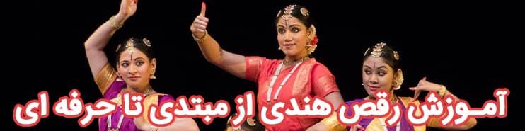 آموزش رقص هندی از مبتدی تا حرفه ای