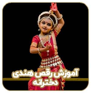 آموزش رقص هندی دخترانه
