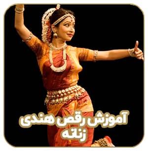 آموزش رقص هندی زنانه