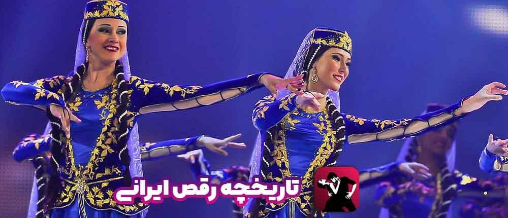 رقص ایرانی و تاریخچه آن