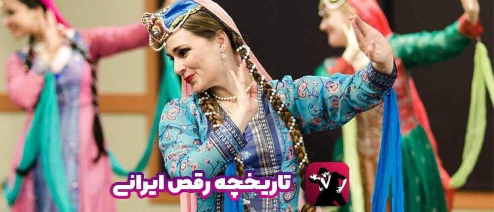 رقص ایرانی از دیرباز