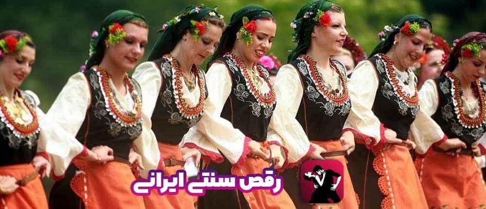 رقص سنتی ایران همراه با تاریخچه