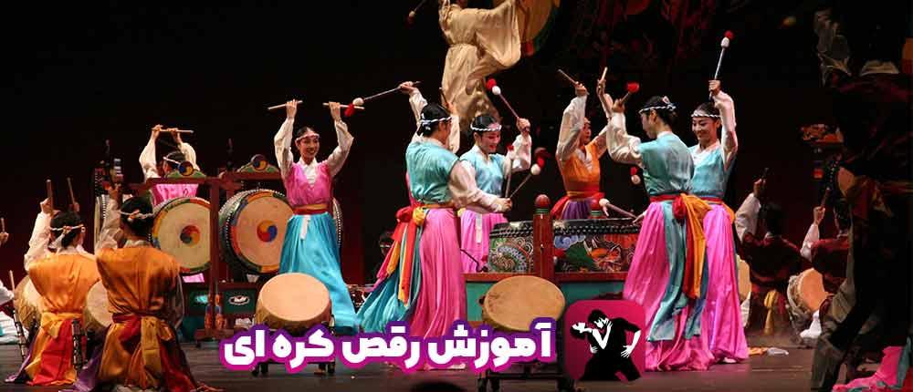 فیلم های آموزش رقص کره ای