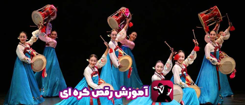 آموزش های جذاب رقص کره ای