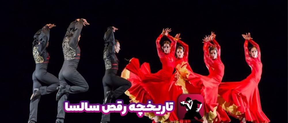 تاریخچه سبک های رقص سالسا