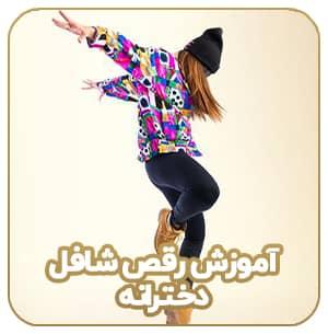 آموزش رقص شافل دخترانه