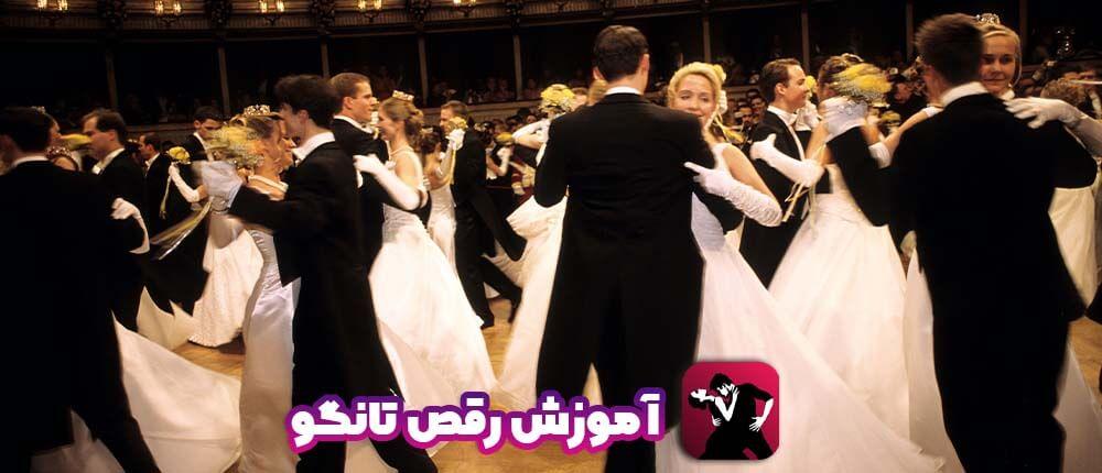 حرکات جذاب رقص تانگو